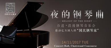 Melody of The Night: Shi Jin Live in Sydney 2017