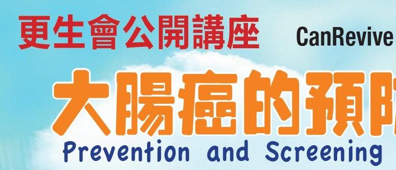 Bowel Cancer Screening Public Information Session