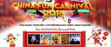 2018 China Fun Carnival