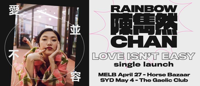 Rainbow Chan – Love Isn't Easy Launch