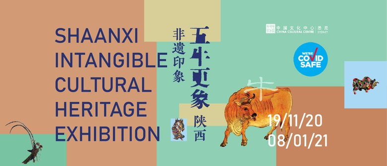 2020 Shaanxi Intangible Cultural HeritageExhibition