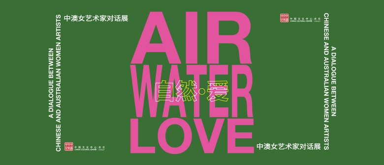 Air Water Love - Contemporary Art Exhibition